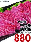 牛カルビ焼肉用 880円(税抜)