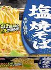 評判屋 塩焼そば 78円(税抜)