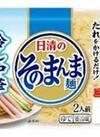 そのまんま麺冷し中華 198円(税抜)