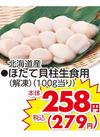 ほたて貝柱生食用(解凍) 258円