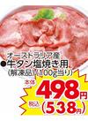 牛タン塩焼き用(解凍品) 498円(税抜)