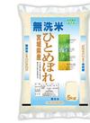無洗米ひとめぼれ 1,648円(税抜)