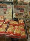 松山あげきざみ 178円(税抜)