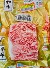 国産和牛ロースカットステーキBBQ用(解凍品) 30%引