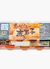 奥備後の赤たまご 149円(税抜)