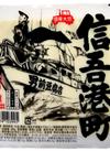 信吾港町豆腐 69円(税抜)