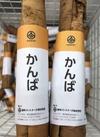 かんば 178円(税抜)