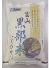 富山県黒部産こしひかり 1,780円(税抜)