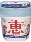 ナチュレ恵 脂肪0 150円(税込)