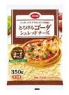 とろけるゴーダシュレッドチーズ 354円(税込)