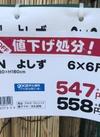 よしず6尺×6尺 558円(税抜)