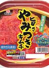 旨さやみつきキムチ 278円(税抜)