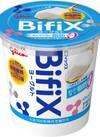 Bifixヨーグルトほんのり甘い脂肪ゼロ 128円(税込)