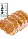 金山寺みそ漬(豚ロース肉) 106円(税込)