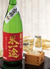 特撰 純米酒 米一途 山田錦 1,480円(税抜)