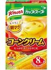 クノールカップスープ各種 268円(税抜)