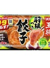 大阪王将羽根つき餃子 128円(税抜)