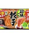 大阪王将羽根つき餃子 138円(税込)