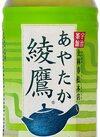 綾鷹 1,580円(税抜)
