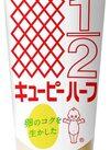 マヨネーズハーフ 168円(税抜)