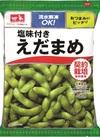 塩味付きえだまめ 178円(税抜)