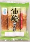 仙崎ちくわ 86円(税込)