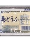 島とうふ 75円(税込)