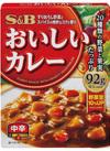 おいしいカレー(甘口・中辛・辛口・ハヤシ) 68円(税抜)