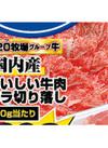 おいしい牛肉バラ切り落し 429円(税込)