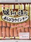 味わい造りあらびきウインナー 258円(税込)