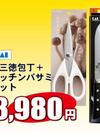 茜三徳包丁+キッチンバサミセット 3,980円