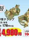 単管クランプ 各種 4,980円