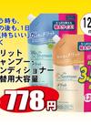 シャンプー・コンディショナー 詰替大容量各種 778円