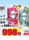フレアフレグランス 詰替用 各種 998円