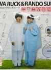 EVAリュックランドスーツ(フード付き上着+パンツ) 1,500円(税抜)