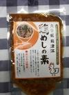 大分県 前津江 鶏めしの素 400円(税抜)
