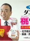ダニよけ 桃のチカラ 658円(税込)