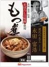 「まぼろしの味噌使用」もつ煮 298円(税抜)