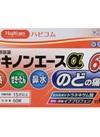 HPルキノンエースα 1,880円(税抜)