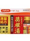 HPヒストミン葛根湯液 398円(税抜)