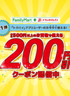 トクバイ限定!税込500円以上ご購入で200円引! 200円引