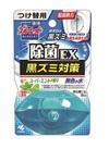 液体ブルーレットおくだけ 除菌EX 付替 198円(税抜)