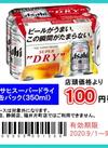 スーパードライ6缶(350ml) 100円引