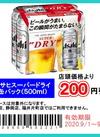 スーパードライ6缶(500ml) 200円引