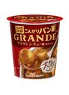 じっくりコトコトこんがりパンGRANDE 100円(税抜)