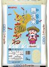 新米無洗米ふさこがね 1,599円(税抜)