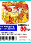 秋の宴6缶(350ml) 80円引