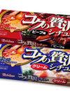 コクの贅沢シチュー(クリーム・ビーフ用) 78円(税抜)