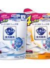 キュキュット 食洗機用洗剤 詰め替え用 550g 各種 598円(税抜)