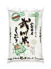 山梨産コシヒカリ(武川米)5kg 10%引
